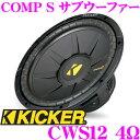 【只今エントリーでポイント10倍!最大25倍!】KICKER キッカー CWS12 COMP S 4ΩCWS 30cmサブウーファー インフォーム 4Ω シングル