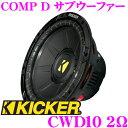 【只今エントリーでポイント10倍!最大25倍!】KICKER キッカー CWD10 COMP D 2ΩCWD 25cmサブウーファー インフォーム 2Ω デュアル