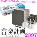 エーモン工業 音楽計画 2397 デッドニングキット 【ドアモジュールパネル対応モデル!】