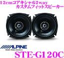 アルパイン STE-G120C コアキシャル2way12cm カスタムフィットスピーカー
