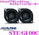 アルパイン STE-G100C 10cmコアキシャル2way 車載用カスタムフィットスピーカー
