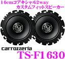 カロッツェリア TS-F1630 16cmコアキシャル2way 車載用カスタムフィットスピーカー...