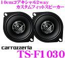 カロッツェリア TS-F1030 10cmコアキシャル2way カスタムフィットスピーカー