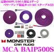 【只今エントリーでポイント11倍!!】モンスターケーブル MCA BAIP500S 定格600W/100A対応 4AWGパワーアンプ接続キット 【4ゲージパワーケーブル6.0m/RCAオーディオケーブル5.5m他が全てセットになったフルワイヤリングキット!!】