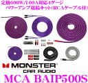 【本商品エントリーでポイント9倍!!】モンスターケーブル MCA BAIP500S 定格600W/100A対応 4AWGパワーアンプ接続キット 【4ゲージパワーケーブル6.0m/RCAオーディオケーブル5.5m他が全てセットになったフルワイヤリングキット!!】