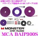 【本商品エントリーでポイント9倍!!】モンスターケーブル MCA BAIP300S 定格240W/40A対応 8AWGパワーアンプ接続キット 【8ゲージパワーケーブル6.0m/RCAオーディオケーブル5.5m他が全てセットになったフルワイヤリングキット!!】