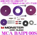 モンスターケーブル MCA BAIP100S 定格180W/30A対応 10AWGパワーアンプ接続キット 【10ゲージパワーケーブル6.0m/RCAオーディオケーブル5.5m他が全てセットになったフルワイヤリングキット!!】