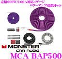 モンスターケーブル MCA BAP500 定格600W/100A対応 4AWGパワーアンプ接続キット