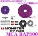 モンスターケーブル MCA BAP300 定格240W/40A対応 8AWGパワーアンプ接続キット