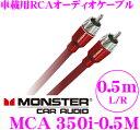 モンスターケーブル MCA 350i-0.5M 350iXLNシリーズ ミドルグレード 車載用RCAケーブル(0.5m)