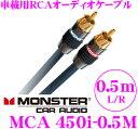 モンスターケーブル MCA 450i-0.5M 450iXLNシリーズ ハイエンドモデル 車載用RCAケーブル(0.5m)