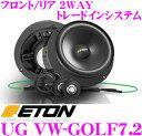 ETON イートン UG VW-GOLF7.2 フォルクスワーゲン ゴルフ7専用 フロント/リア 2WAYトレードインスピーカー