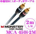 【本商品エントリーでポイント15倍!】モンスターケーブル MCA 450i-2M 450iXLNシリーズ ハイエンドモデル 車載用RCAケーブル(2m)