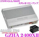 【本商品エントリーでポイント9倍!】GROUND ZERO グラウンドゼロ GZHA 2400XII 270W×2chパワーアンプ