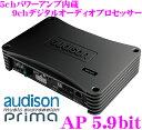 【只今エントリーでポイント14倍&クーポン!】オーディソン Prima AP5.9bit/R(RHD用)20W×2ch+50W×2ch+140Wアンプ内蔵9chデジタルオーディオプロセッサー【スピーカー入力&デジタル入力/9chクロスオーバー/タイムアライメント/10バンドP-EQ】