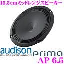 AUDISON オーディソン Prima AP6.5 16.5cmミッドレンジスピーカー(ペア)