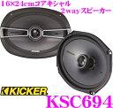 KICKER キッカー KSC694 16×24cmコアキシャル2way楕円スピーカー