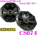 KICKER キッカー CS674 16.5cmコアキシャル2wayスピーカー