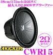 キッカー KICKER CWR15 2ΩDVC 38cmサブウーファー 【MAX2400W/RMS1200W】