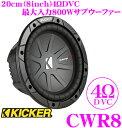 【只今エントリーでポイント10倍!最大25倍!】KICKER キッカー CWR8 4ΩDVC 20cmサブウーファー 【MAX800W/RMS400W】