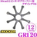 KICKER キッカー GR12 12inchサブウーファー用グリル