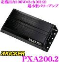 KICKER キッカー PXA200.2 定格出力100W×2ch 超小型パワーアンプ 【100W/ch@1Ω,50W/ch@2Ω,25W/ch@4Ω】