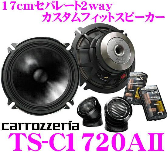 カロッツェリア TS-C1720AII 17cmセパレート2way カスタムフィットスピーカー