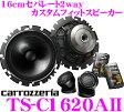 カロッツェリア TS-C1620AII 16cmセパレート2way カスタムフィットスピーカー