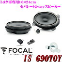 FOCAL フォーカル IS690TOY トヨタ車専用 16...