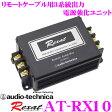 オーディオテクニカ レグザット AT-RX10 リモートアシストボックス 【リモートシグナルを強化して音質向上!!】