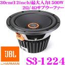 JBL ジェイビーエル S3-1224 最大入力1500W 4Ω/2Ωセレクタブル 12inch(30cm)サブウーファー