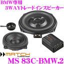 MATCH マッチ MS 83C-BMW.2 BMW専用 3Wayトレードインスピーカー 【BMW F20 / F21 / F30 / F31 / F34 / F35 / F32 ...