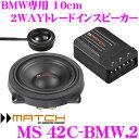 ���ܾ��ʥݥ����5��!!��MATCH MS 42C-BMW.2 BMW���� 10cm 2Way�ȥ졼�ɥ��ԡ����� ��BMW F20 / F21 / F30 / F31 / F3...