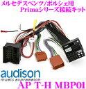 AUDISON オーディソン AP T-H MBP01 ベンツ/ポルシェ用 PRIMAシリーズダイレクト接続ケーブル 【AP8.9bit/AP5.9bit/AP4.9bit用】【ベンツB(W246)/C(W204)/E(W212)/S(W221)/SLK(R172)】