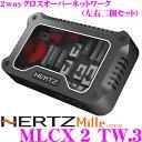 ハーツ HERTZ MLCX 2 TW.3 2wayパッシブネットワーク 【ML700.3+ML280.3用/左右セット】