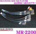 M&M DESIGN MR-2200 M&Mデザイン ダイヤトーンサウンドナビMZ200用 ハイエンドオーディオ出力カプラー