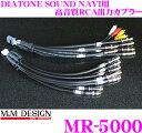 M&M DESIGN MR-5000 M&Mデザイン ダイヤトーンサウンドナビMZ200用 ハイエンドオーディオ出力カプラー