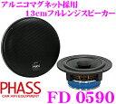 PHASS ファス FD0590 5inch(13cm) アルニコマグネット採用 フルレンジスピーカー