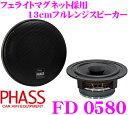 PHASS ファス FD0580 5inch(13cm) フェライトマグネット採用 フルレンジスピーカー