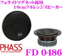 PHASS ファス FD0486 4inch(10cm) フェライトマグネット採用 フルレンジスピーカー