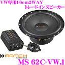���ܾ��ʥݥ����5��!!��MATCH MS 62C-VW.1 �ե��륯����������� 16cm 2WAY�ȥ졼�ɥ��ԡ����� ��VW �����6 / �����7 / ����å� / ��...