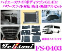 �ڥ���ȥ���ܾ��ʥݥ���Ⱥ���23��!!��Felisoni �ե���� FS-0403 �ϥ������� 200�� (�磻�ɥܥǥ��若��GL4Dr)���� �ѥ���饤���б� �ɲ� / ...