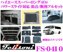 ���ܾ��ʥݥ����10��!!��Felisoni �ե���� FS-0410 �ϥ������� 200�� (�����ѡ����4Dr)���� �ѥ���饤���б� �ɲ� / ��Ǯ�ե륻�å� �ڥϥ���...