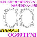 KICKER キッカー OG69TFN1 6X9 スピーカー専用バッフル for TOYOTA/NISSAN/SUBARU 【KSC694/CSS694/CS6934対応】