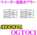 KICKER キッカー OGTOC1 ツイーター変換カプラー 【トヨタ車用】