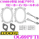 KICKER キッカー OG69PFT1 CSS694専用 30系プリウス スピーカーインストールキット