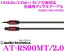オーディオテクニカ AT-RS90MT/2.0 192kHz/24bitハイレゾ音源対応 オプティカルデジタルケーブル【2.0m/丸形光ミニ端子⇒角型光】