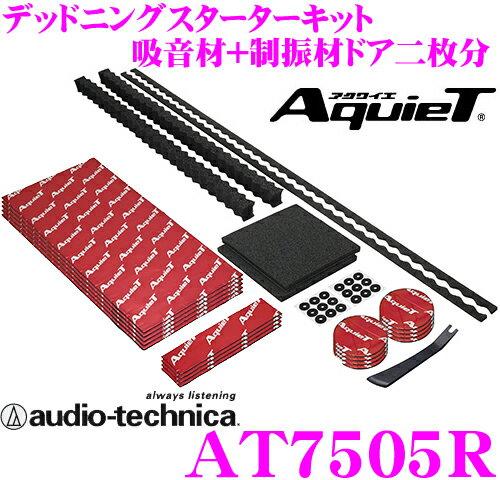 Audio-Technica AT7505R AquieT (Aquia) high grade datuning perfect Kit