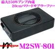 マクロム M2SW-801 最大出力250Wアンプ内蔵20cm薄型パワードサブウーファー