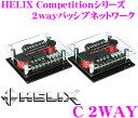 ヘリックス HELIX Competition C2way 2wayパッシブネットワーク(ペア)